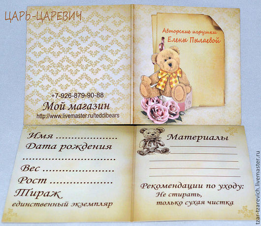 Паспорт для игрушки 75 мм х140 мм. Внешняя и внутренняя сторона паспорта.