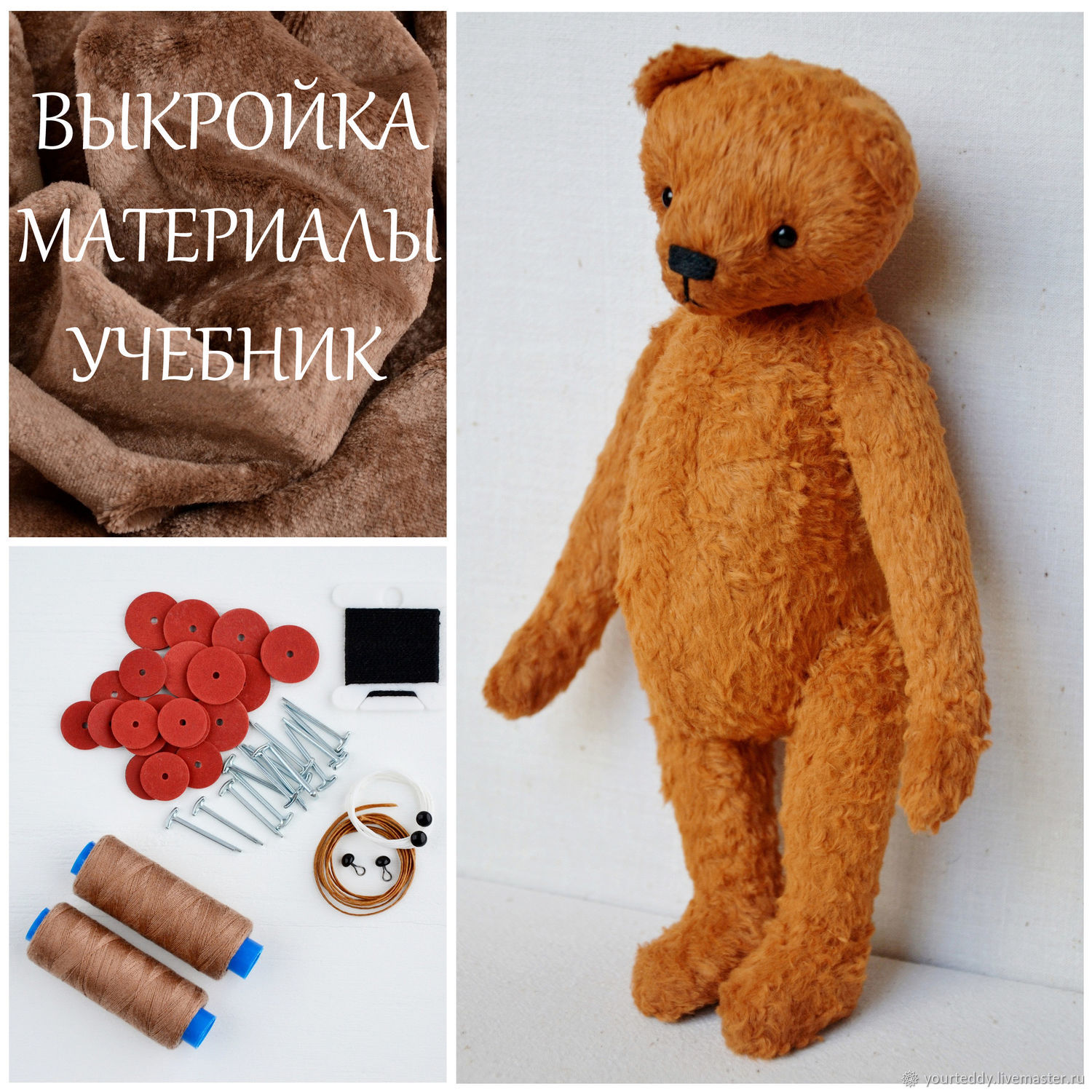 Teddy bear pattern + Teddy bear sewing Kit, Materials for dolls and toys, Voskresensk,  Фото №1