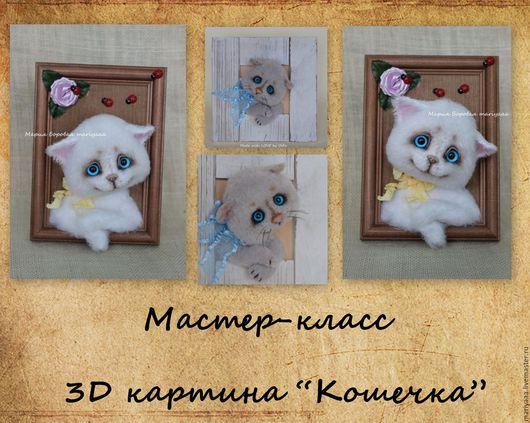 """Вязание ручной работы. Ярмарка Мастеров - ручная работа. Купить Мастер-класс 3D картина """"Кошечка"""" от mariyaaa. Handmade. Котенок"""