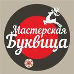 Мастерская Буквица - Ярмарка Мастеров - ручная работа, handmade