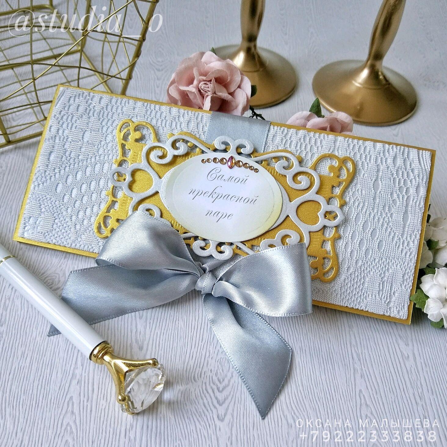 Конверт для денег на золотую свадьбу, 50 лет, Подарки, Челябинск,  Фото №1