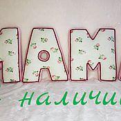 Подарки к праздникам ручной работы. Ярмарка Мастеров - ручная работа Буквы подушки МАМА. Handmade.