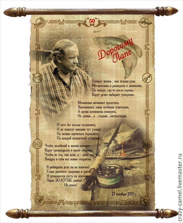 Поздравление с днем рождения мужчине юбиляру-рыбаку