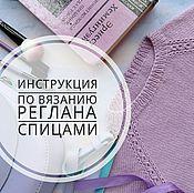 Материалы для творчества handmade. Livemaster - original item Manual calculations and knitting Raglan. Handmade.