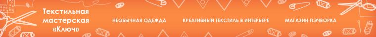 "Антон и Светлана, мастерская ""КЛЮЧ"" (key76)"