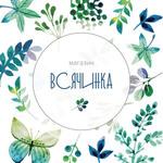 Vsyachinka - Ярмарка Мастеров - ручная работа, handmade