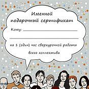 Подарки к праздникам handmade. Livemaster - original item Original certificate as a gift to the chief. Handmade.