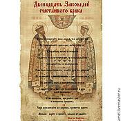 Подарки к праздникам ручной работы. Ярмарка Мастеров - ручная работа Свиток на папирусе 12 ЗАПОВЕДЕЙ БРАКА. Handmade.