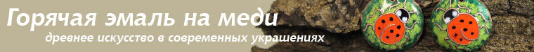 Цикорская Ирина *горячая эмаль* (tsikorskaya)