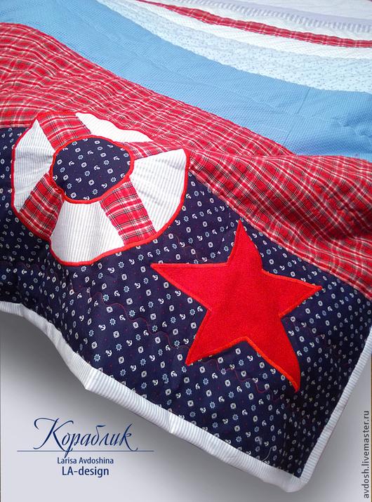 Лоскутное покрывало и подушки с аппликацией `Кораблик`. Автор Лариса Авдошина. LA-design.