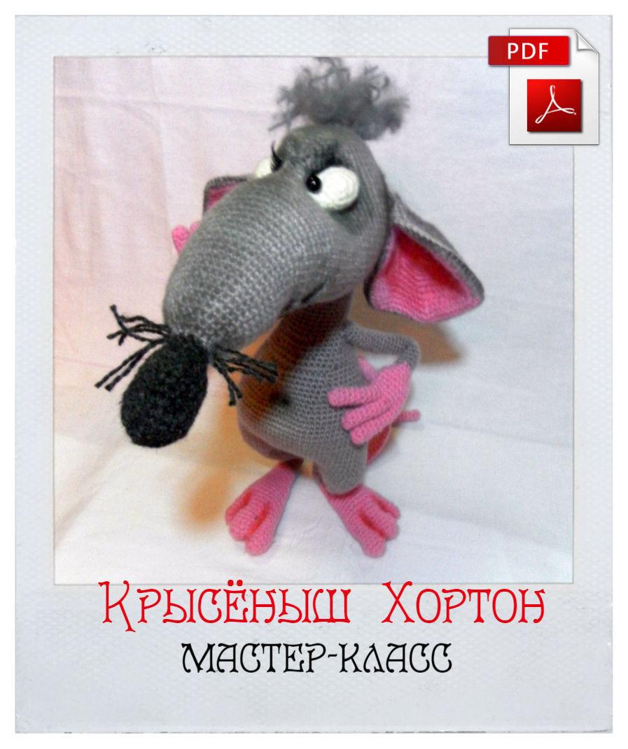 """Мастер-класс """"Крысёныш Хортон"""", Пряжа, Коломна,  Фото №1"""