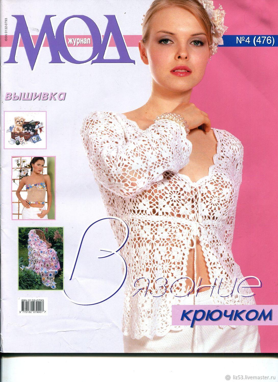 Журнал по вязанию Журнал МОД 476, Схемы для вязания, Москва,  Фото №1