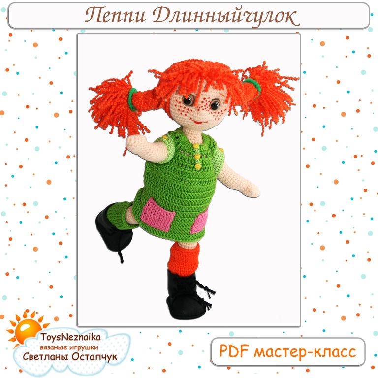 Pippi Longstocking Pdf