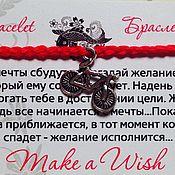 Фен-шуй и эзотерика ручной работы. Ярмарка Мастеров - ручная работа Браслет Желаний Велосипед. Handmade.
