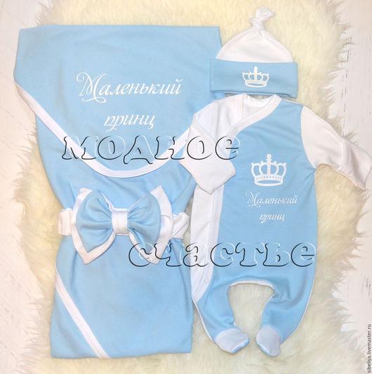 """Для новорожденных, ручной работы. Ярмарка Мастеров - ручная работа. Купить Комплект на выписку """"Маленький принц"""". Handmade. Голубой"""