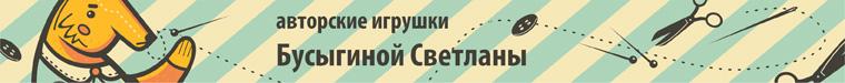 Бусыгина Светлана (Futurum)