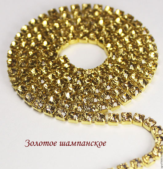 Для украшений ручной работы. Ярмарка Мастеров - ручная работа. Купить Стразовая цепь SS12 3 мм Золотое шампанское в золотистых  цапах. Handmade.