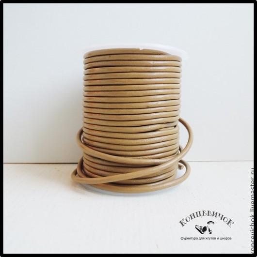 Для украшений ручной работы. Ярмарка Мастеров - ручная работа. Купить Кожаный шнур 3мм Беж Испания. Handmade. Бежевый