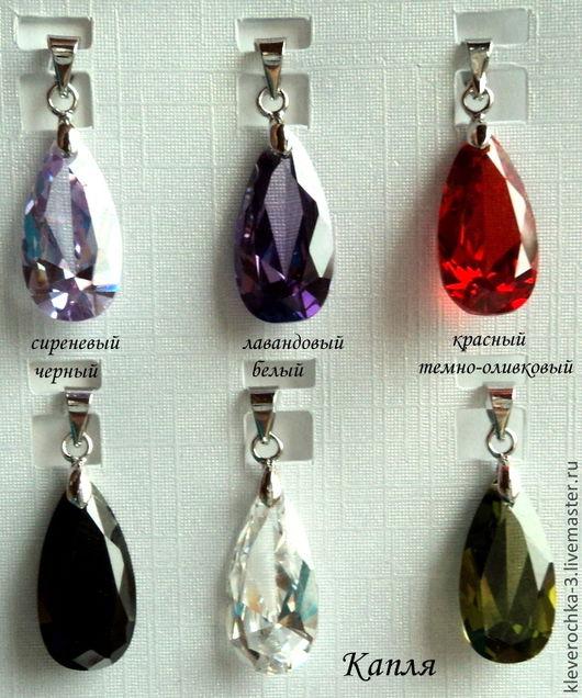 Циркон подвеска Капля 6 цветов огранка + бейл для украшений Циркон подвеска для браслетов, ожерелья, колье, бус, сережек.
