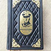 Сувениры и подарки handmade. Livemaster - original item Erich Manstein: Lost Victories (leather book). Handmade.