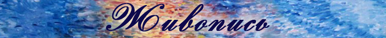 живопись, роспись Анна