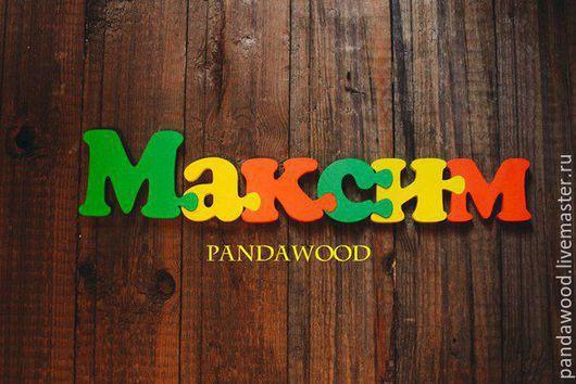 Детская ручной работы. Ярмарка Мастеров - ручная работа. Купить Имя-пазл из дерева. Handmade. Комбинированный, пазл для ребенка, дерево