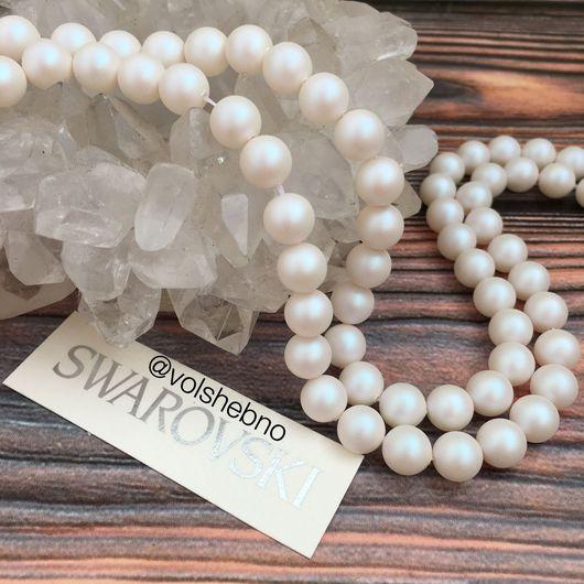 Для украшений ручной работы. Ярмарка Мастеров - ручная работа. Купить 8 мм жемчуг Сваровски Pearlescent White pearl Swarovski. Handmade.