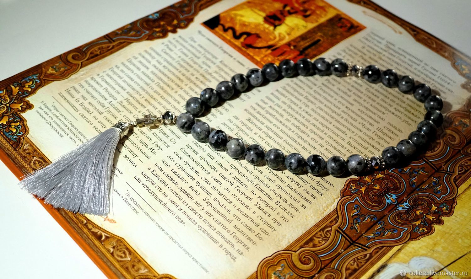Gift rosary of labradorite, Rosary, Moscow,  Фото №1