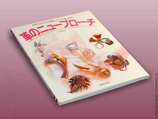 Книга `Новички тоже могут легко и радостно создать новые брошки из кожи` Автор - Кавааи Кёко (1986 г.)