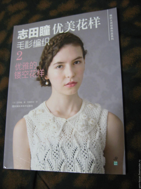 японский каталог по вязанию спицами и крючком купить в интернет