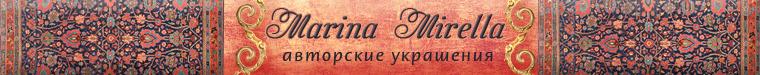 Marina Mirella авторские украшения
