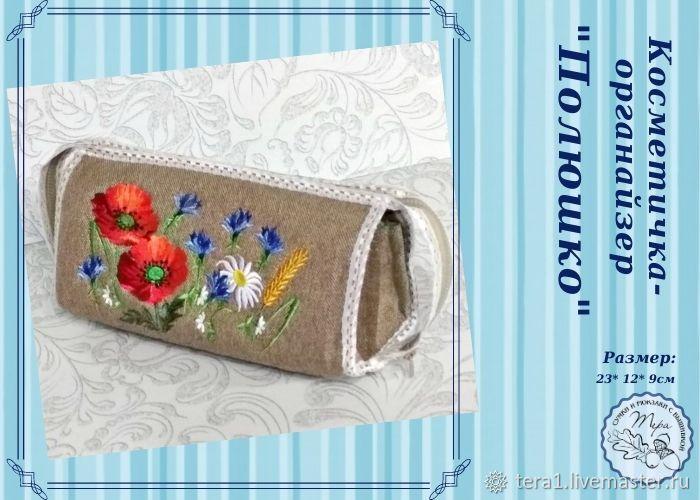 Cosmetic bag organizer ' Polyushko', Beauticians, Krasnodar,  Фото №1