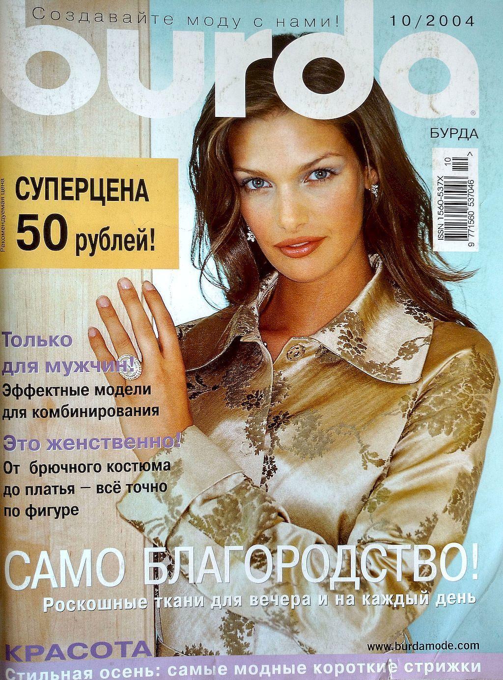 Журнал Burda Moden № 10/2004, Выкройки для шитья, Москва,  Фото №1