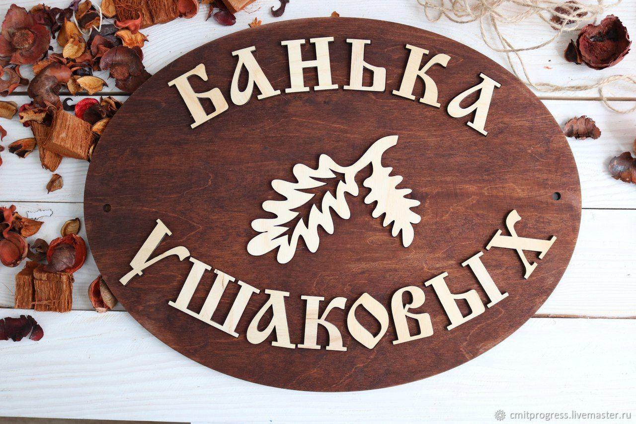 Bath nameplate, Bath accessories, Dimitrovgrad,  Фото №1