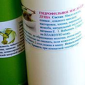 Косметика ручной работы. Ярмарка Мастеров - ручная работа масло гидрофильное  для душа и ванны. Handmade.
