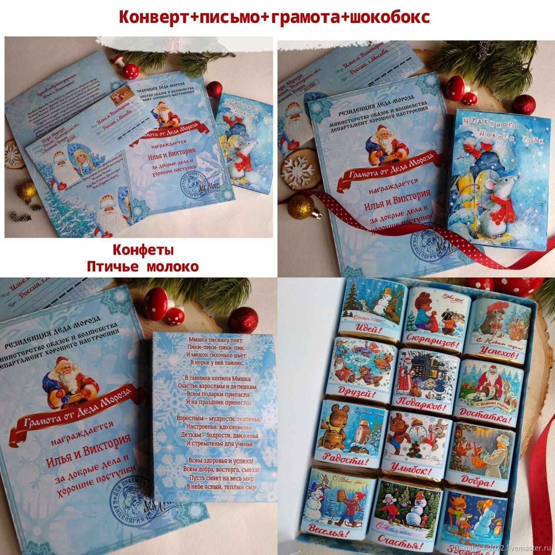 Письмо от Деда Мороза, Подарки, Москва, Фото №1
