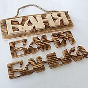 Для дома и интерьера handmade. Livemaster - original item Interior words, address boards from pine wood. Handmade.
