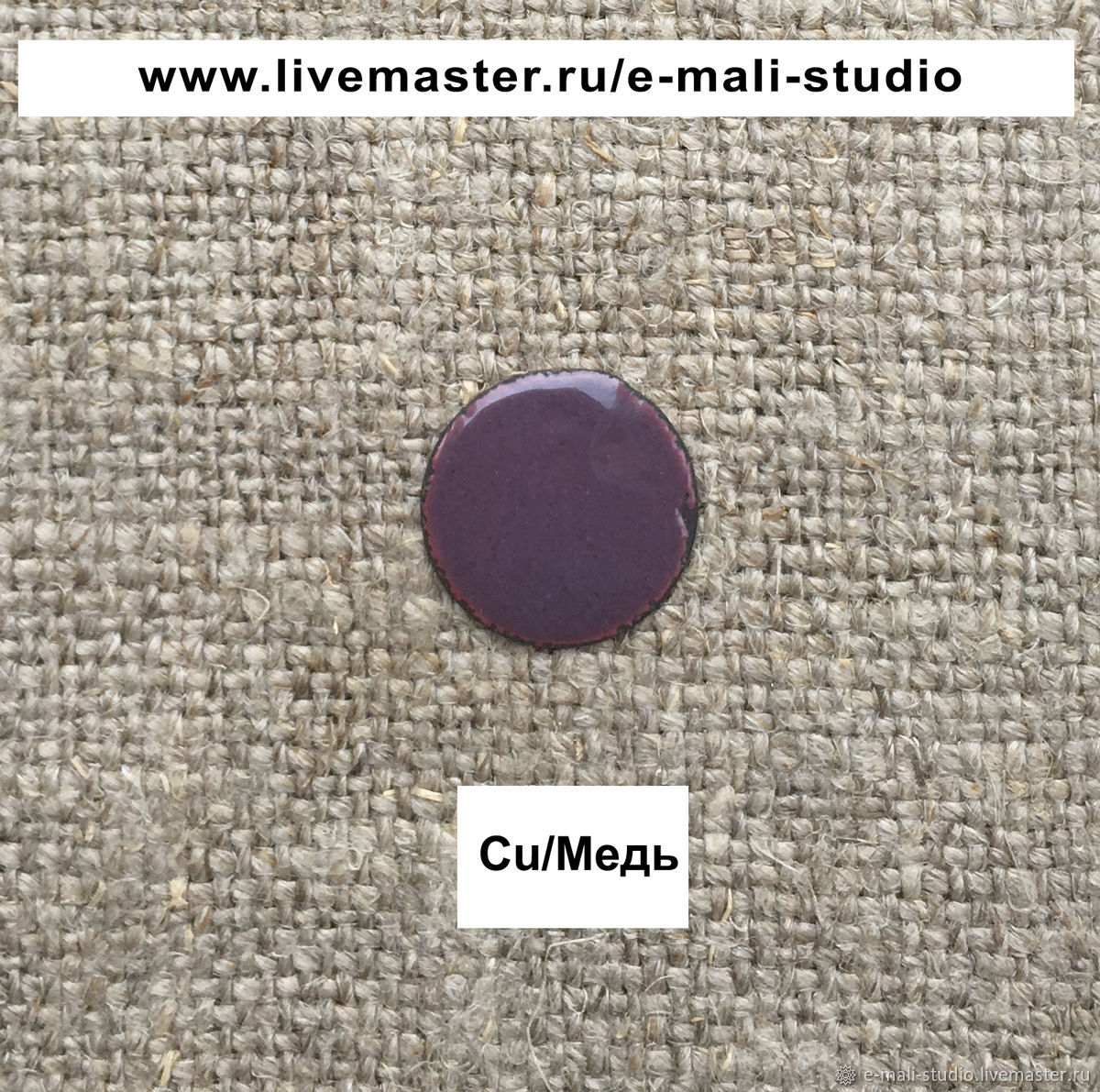 Enamel HILLER opaque Purple №344 ground 10 grams, Accessories for jewelry, St. Petersburg,  Фото №1