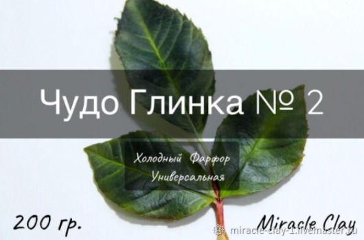 Чудо Глинка №2 Холодный фарфор, универсальная, Глина, Москва,  Фото №1