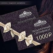 Дизайн подарочного сертификата, буклета и купона на скидку