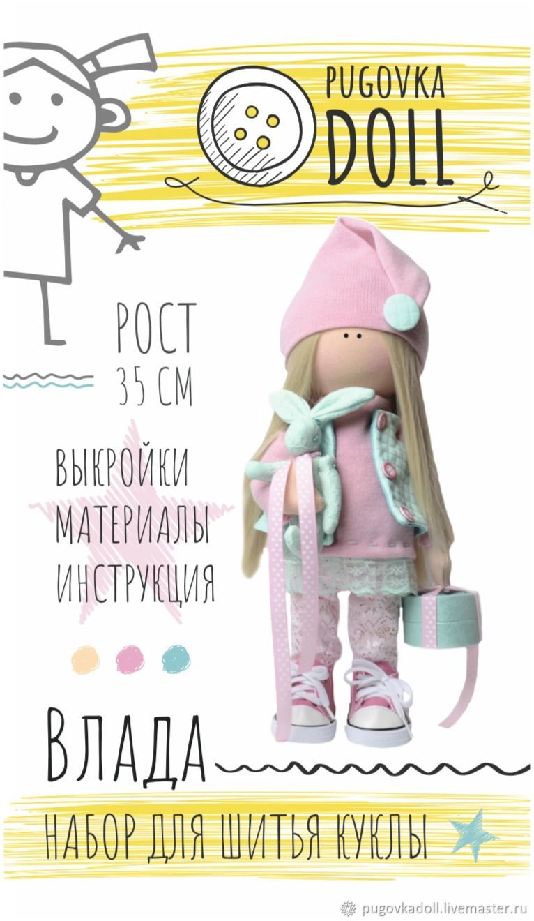Sewing kit doll Vlada sneakers, Materials for dolls and toys, Moscow,  Фото №1
