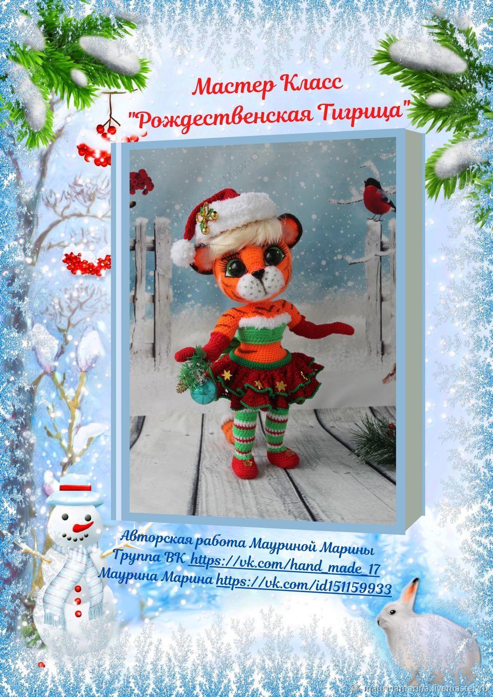 """Мастер Класс """"Рождественская Тигрица"""", Мягкие игрушки, Коноша,  Фото №1"""