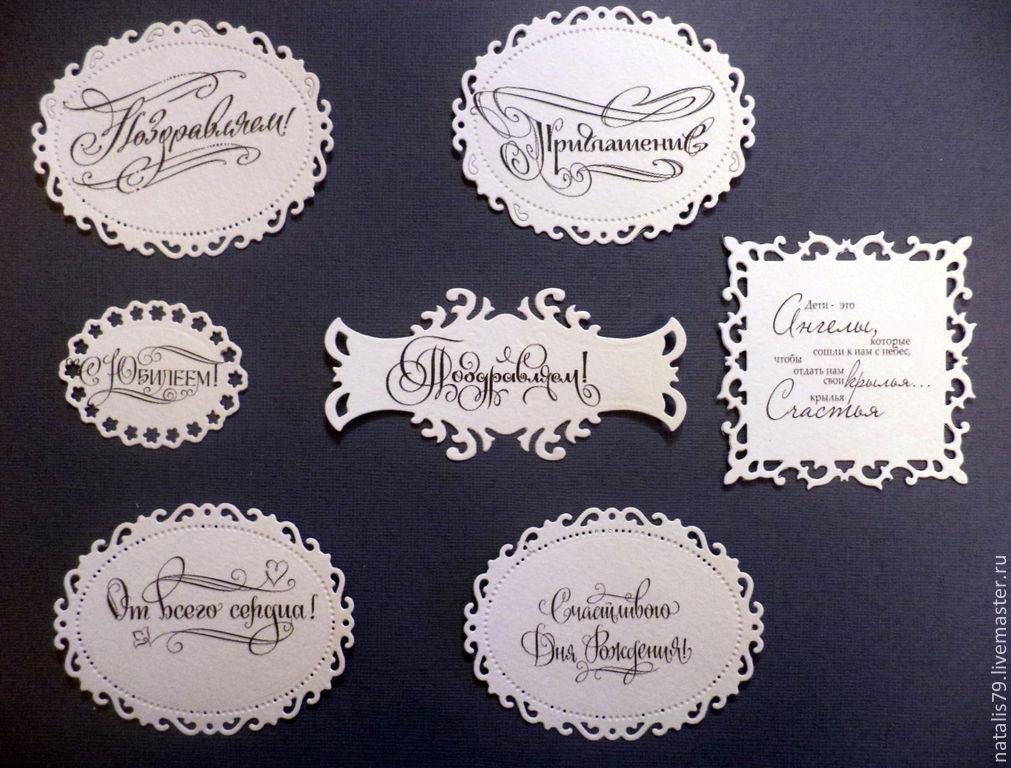 Сделать надпись в открытках ручной работы