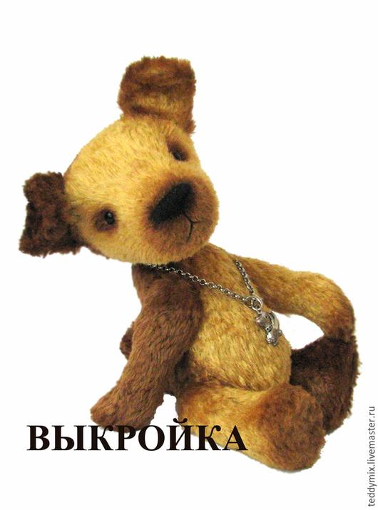 """Куклы и игрушки ручной работы. Ярмарка Мастеров - ручная работа. Купить Выкройка """"Щенок"""""""". Handmade. Коричневый, щенок, собака тедди"""