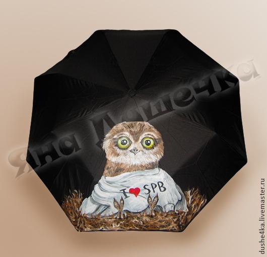 """Зонты ручной работы. Ярмарка Мастеров - ручная работа. Купить Зонт с росписью """"Совенок"""". Handmade. Зонт, сова, зонт с росписью"""