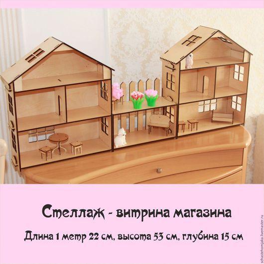 Кукольный дом ручной работы. Ярмарка Мастеров - ручная работа. Купить Стеллаж - витрина для работ, мишек, игрушек, мыла и прочего.. Handmade.
