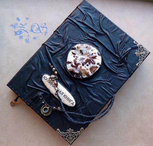 Кулинарные книги ручной работы. Ярмарка Мастеров - ручная работа. Купить кулинарная книга. Handmade. Кулинарная книга, шнур вощёный