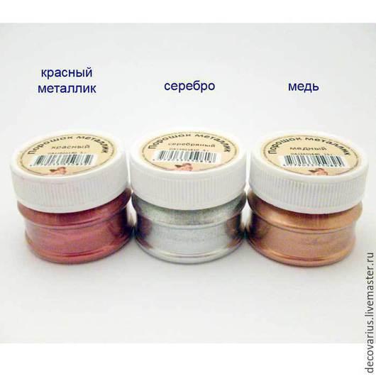 Порошок металлик  Цена =190 руб. Вес: 15гр. (25 мл) Цвета в наличии: красный металлик