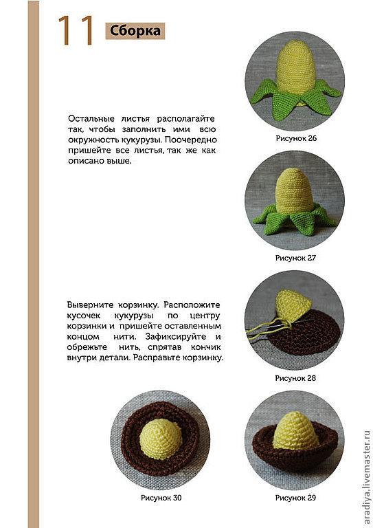 Кукуруза мастер класс