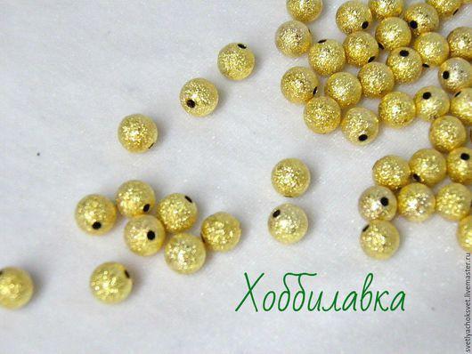Металлические круглые бусины с сахарным блеском. цвет золото размеры: 3,4,6,8 и 10 мм